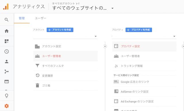 Google Analyticsプロパティ設定
