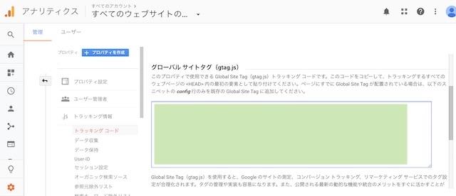 Google Analyticsトラッキングコードの設定