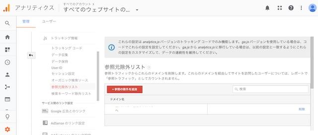 Google Analytics除外ドメインの設定