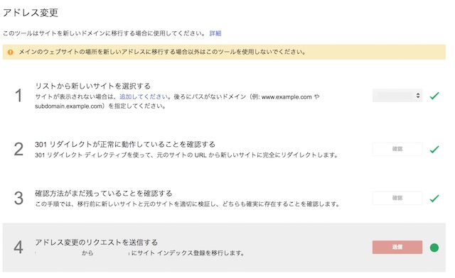 Google Search Consoleアドレス変更