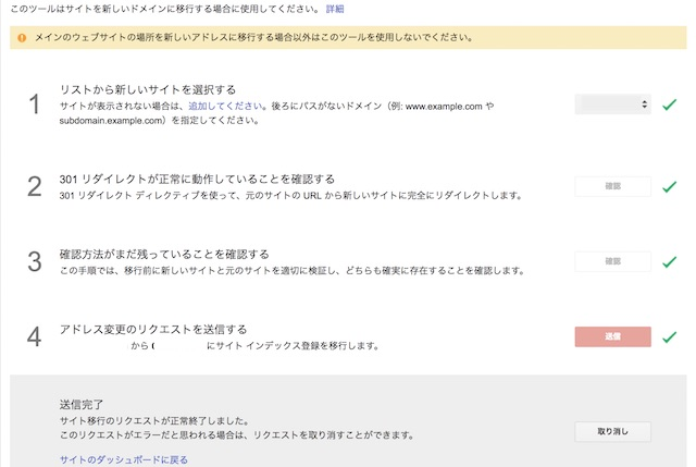 Google Search Consoleアドレス変更の送信