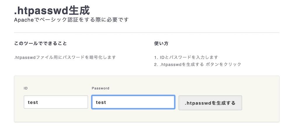 IDとパスの設定