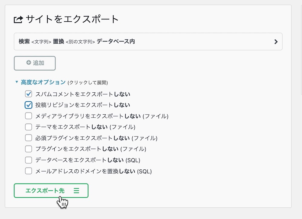 All-in-One WP Migrationサイトのエクスポート