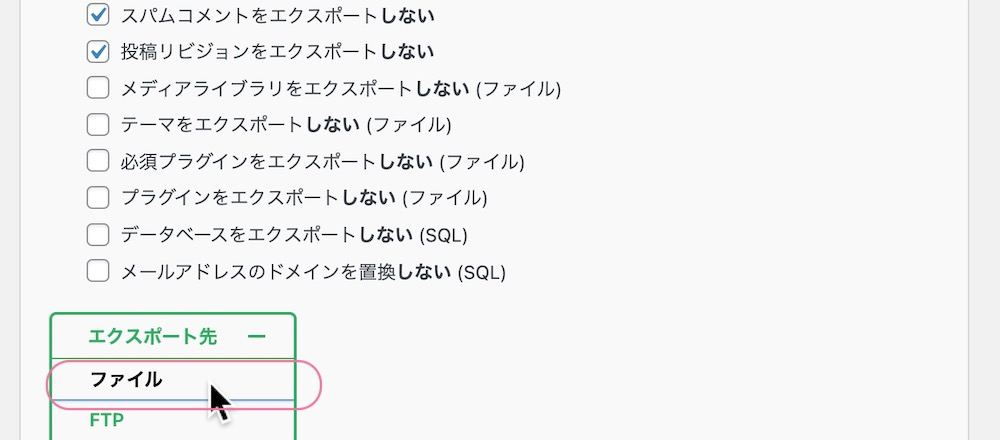 All-in-One WP Migrationデータのエクスポート