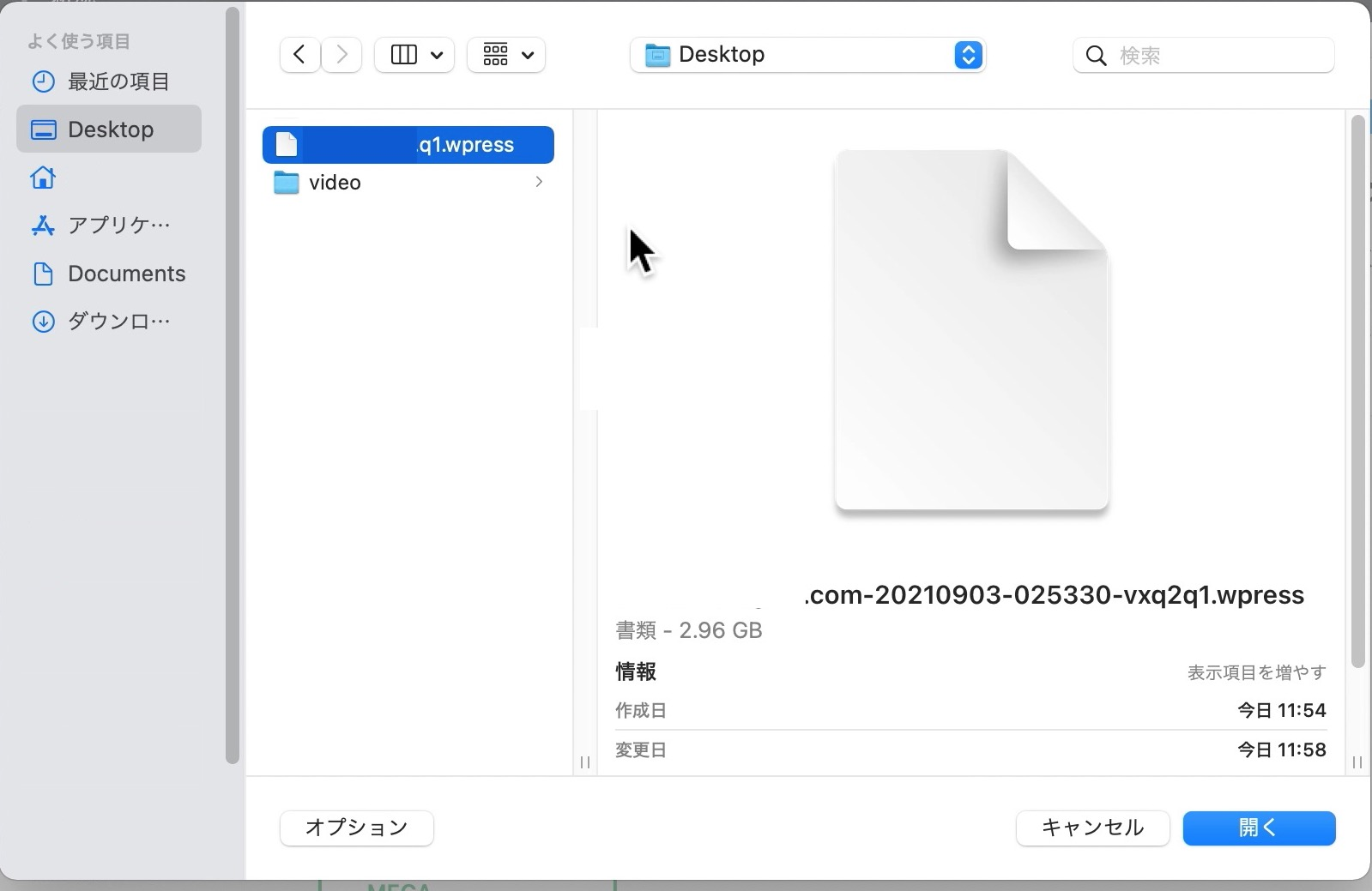 All-in-One WP Migrationインポートデータの選択